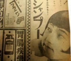 シャンプーの昔風の新聞記事