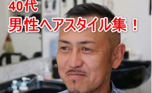 40代男性の髪形の画像