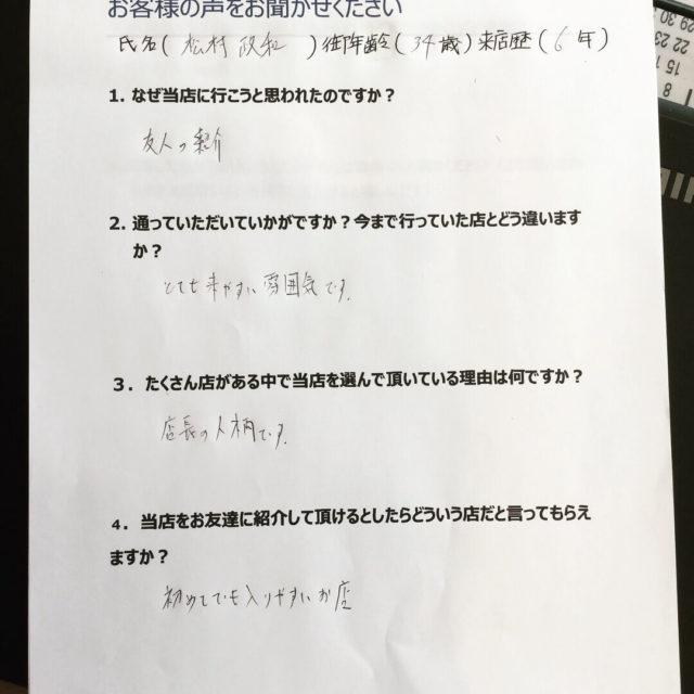お客さんの声を書いた紙の画像