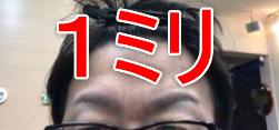まゆ毛に1ミリのバリカンを入れた男性の画像