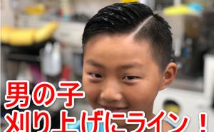 男の子刈り上げラインスタイルの画像