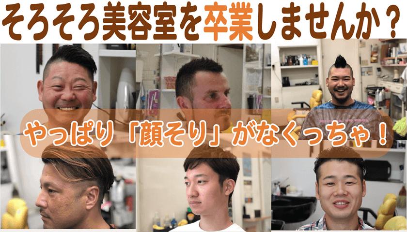 男性6人のの顔写真の画像