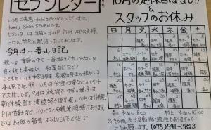 休みカレンダーの画像