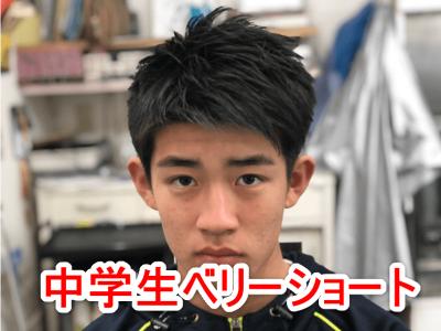 中学生男子の画像