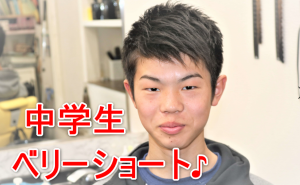 男子中学生の髪形の画像