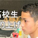 高校生男子の髪型の画像
